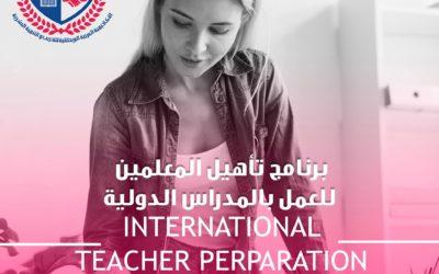 برنامج تأهيل المعلمين للعمل بالمدراس الدولية