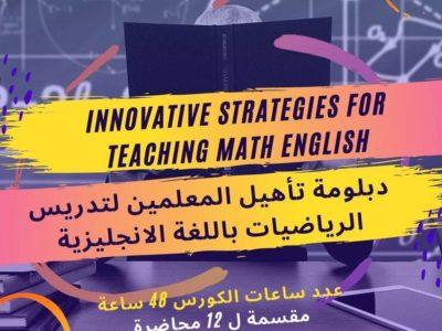 دبلومة تأهيل المعلمين لتدريس الرياضيات باللغة الأنجليزية